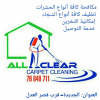 All Clear Services